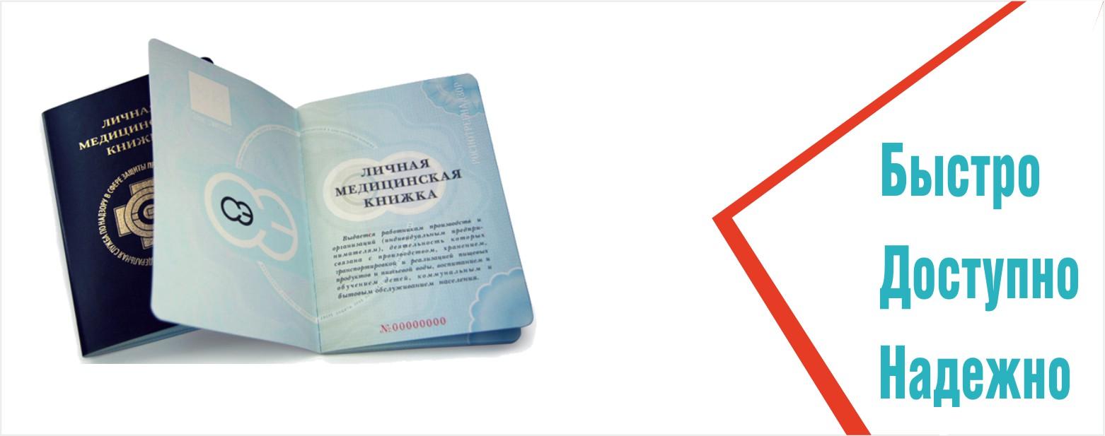 Медицинские книжки в г Москве Восточное Дегунино